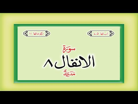 Surah 8 Al Anfal – Chapter 8 complete Quran with Urdu Hindi translation