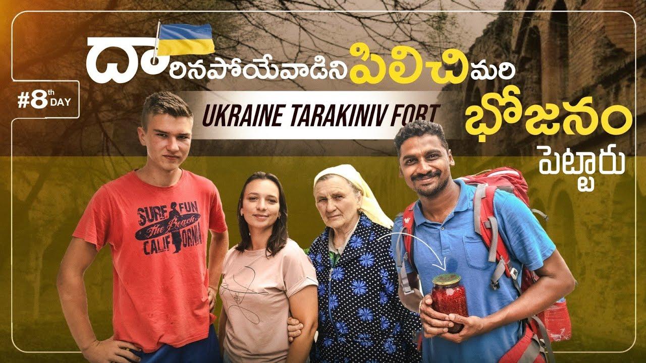 Tarakaniv Fort and Village people Ukraine 🇺🇦 | Uma Telugu Traveller