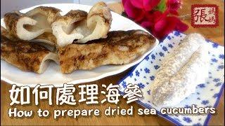 ★ 如何處理海參 簡單做法 ★ | How to Prepare Sea Cucumber
