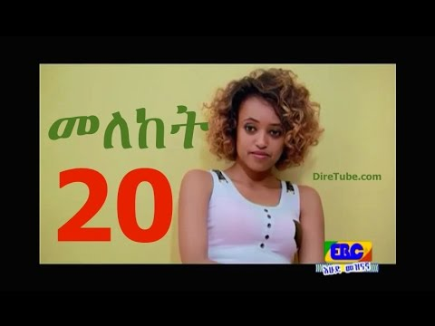 Meleket - Episode 20 (Ethiopian Drama)