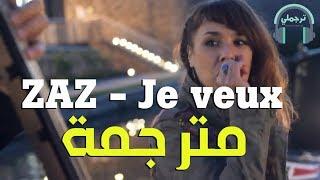 ZAZ - Je veux   مترجمة للعربية