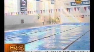 В поселке Путевка отремонтировали бассейн(, 2011-09-21T10:35:15.000Z)