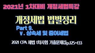 2021 개정세법 특강 - 개정세법 법별정리 #9. 상…