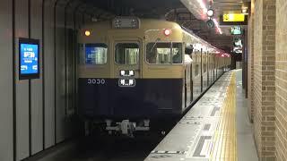 【山陽電鉄】3000系3030F%普通姫路行%ツートンカラー復刻車両@阪神神戸三宮('20/09)