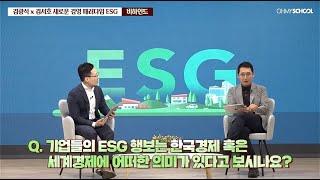 [비하인드] 기업들의 ESG 행보가 국내외 경제에 끼칠…