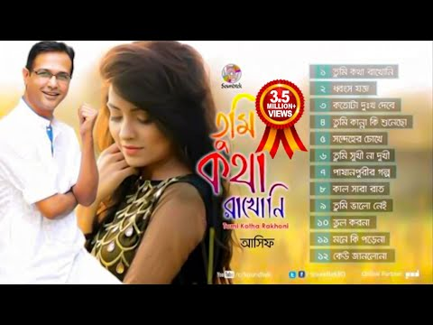 Asif Akbar - Tumi Kotha Rakhoni | তুমি কথা রাখনি | Audio Album