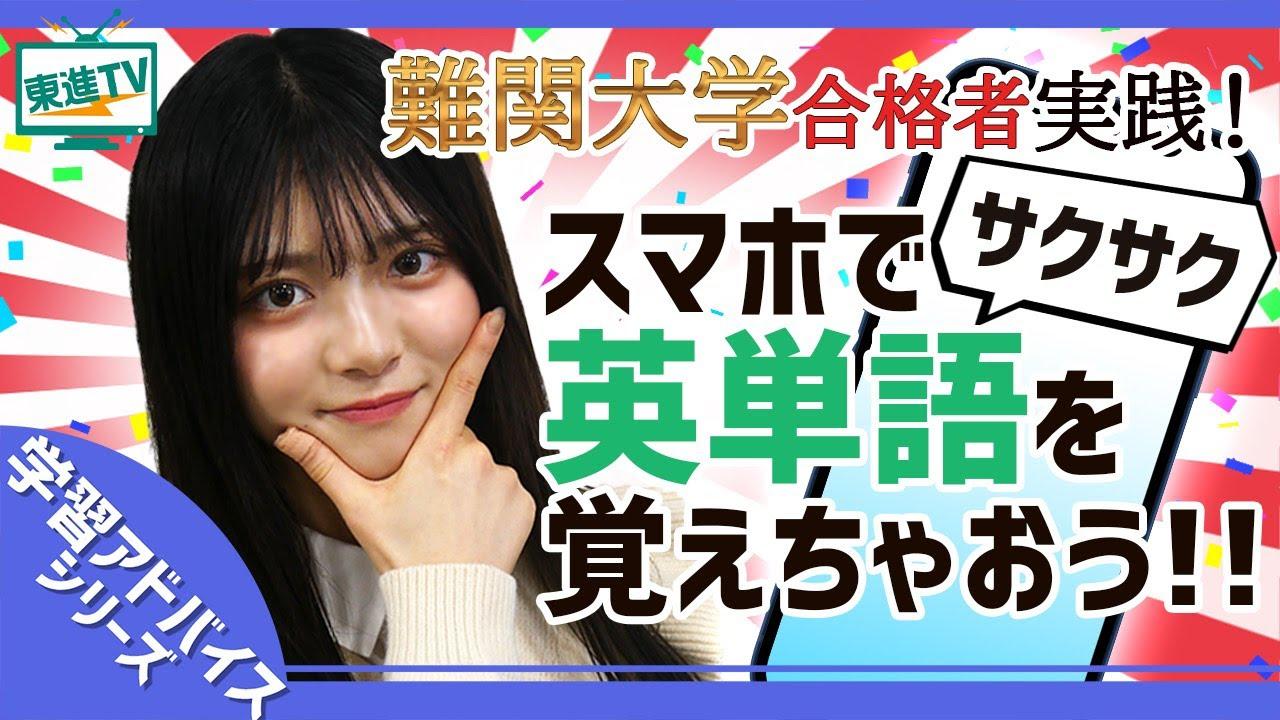 新着動画【高1・高2生必見!!】効率いい英単語の覚え方って!? 【東進】(学習アドバイス)