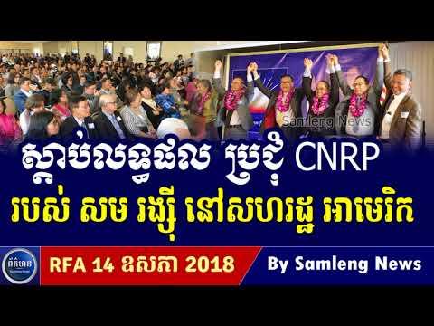 ស្តាប់លទ្ធលប្រជុំ CNRP របស់លោក សម រង្ស៊ី នៅសហរដ្ឋអាមរិក, Cambodia Hot News, Khmer News