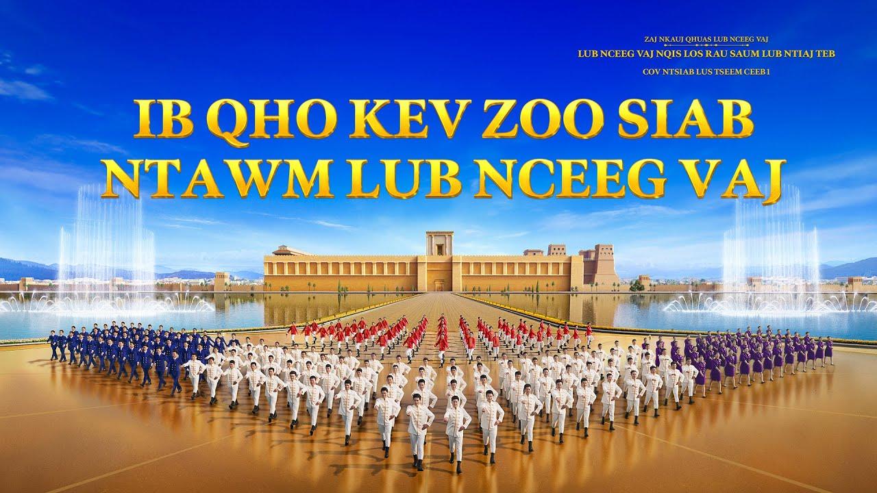 """Nkauj Ntseeg Tawm Tshiab   """"Zaj Nkauj Qhuas Lub Nceeg Vaj: Lub Nceeg Vaj Nqis Los Rau Saum Lub Ntiaj Teb"""" Cov ntsiab lus tseem ceeb 1: Ib Qho Kev Zoo Siab ntawm lub Nceeg Vaj"""