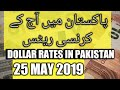 Today US Dollar Rate and other Currency Rates in Pakistan || 25 MAY 2019
