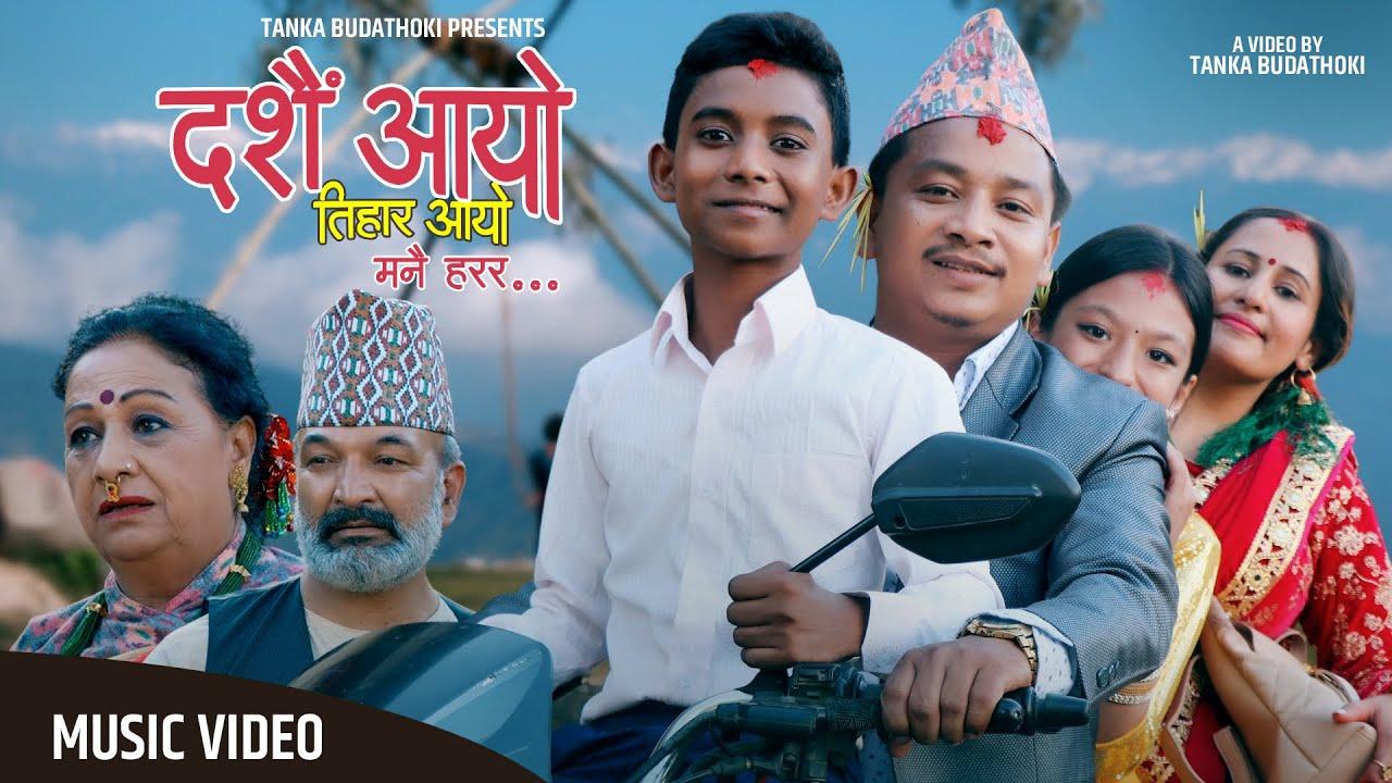 Download Dashain Aayo Tihar Aayo / Tanka Budathoki  Ashok Darji / Bunu Uprety / Prakash Bindu Kabita Dakshata