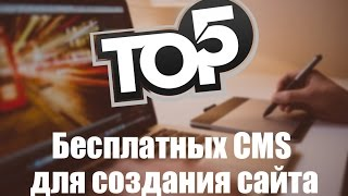 Топ 5 бесплатных CMS для создания сайтов 2016 / Top 5 Open-Source CMS for website development 2016