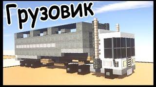 Грузовик в майнкрафт - Как построить? - Minecraft(В этом ролике ребята строим крутой грузовик для перевозки скота в майнкрафт Хотели?) Получите) Строительст..., 2015-06-22T09:24:29.000Z)