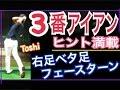 ゴルフスイング3番アイアン!右足ベタ足!肘下フル旋回でフェースターン【Toshi】WG…
