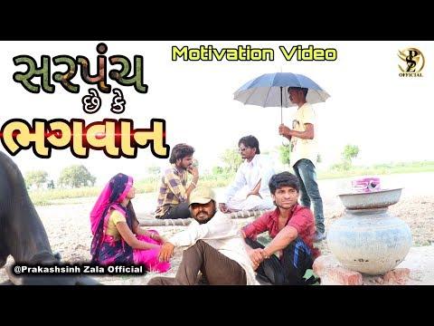 સરપંચ છેકે ભગવાન / Nortiya brothers comedy video / Gujarati Comedy /Chetankaka