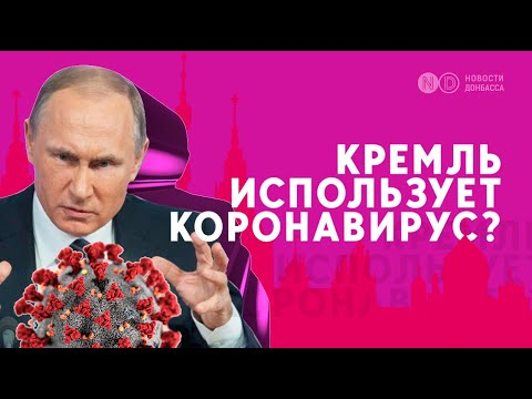 Эпидемия фейков: Как Кремль использует коронавирус в своих целях