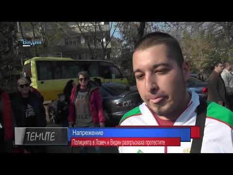 Полицията във Ловеч и Видин разпръснаха протестите