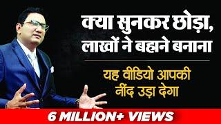 No. 167   क्या सुनकर छोड़ा लाखों ने बहाने बनाना   यह वीडियो आप की नींद उड़ा देगा   Dr. Ujjwal Patni