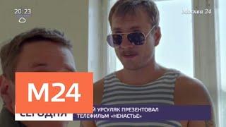 """Режиссер Сергей Урсуляк представил новый сериал """"Ненастье"""" - Москва 24"""