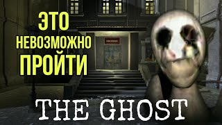 ЛЮТЫЙ РЕСПАВН ПРЕДМЕТОВ! ОНЛАЙН ХОРРОР THE GHOST - Co-op Survival Horror Game / ПРИЗРАК ИГРА
