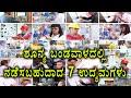 Business Ideas That Require Zero Investment  | Oneindia Kannada