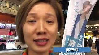 陈宝琼:此次区议会选举的胜利是属于香港人的