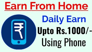 Earn Daily Upto 1000 Rupess | Sikwin App Review | How to Earn Online