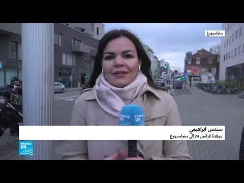فرنسا: قوات أمنية تطوق أحد المباني في ستراسبورغ للاشتباه في تواجد شريف شيكات فيه  - نشر قبل 28 دقيقة