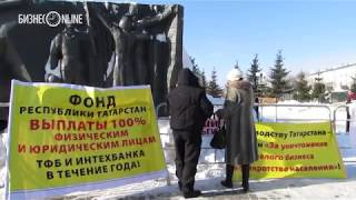 В Казани прошел митинг обманутых вкладчиков