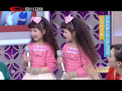 20140201 心动女人帮 双胞胎真的有心灵感应吗?