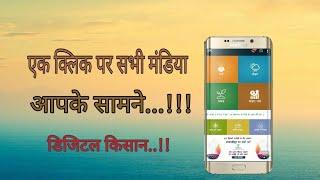 मोबाइल से सभी मंडियों के भाव देखें | ऑनलाइन बाजार भाव | On one click, the expressions of all Mandi.