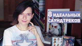 8 ФИЛЬМОВ с ИДЕАЛЬНЫМ САУНДТРЕКОМ | Кинонеделя