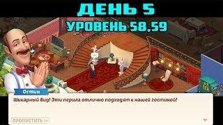Прохождение Homescapes game На Русском►Уровень 58 59 День 5 (iOS Android)