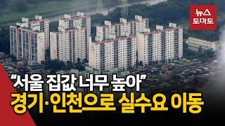 서울·경기·인천 다 올랐다…수도권 집값 1억 껑충