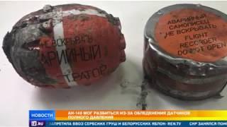 """""""Приборы показывали 0 скорость"""": МАК объявил результаты анализа черного ящика Ан-148"""