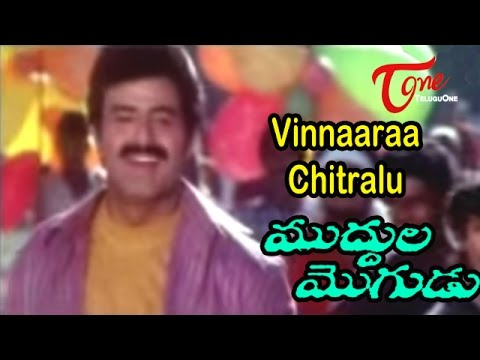 Muddula Mogudu Movie Songs | Vinnaaraa Chitralu Video Song | BalaKrishna, Meena