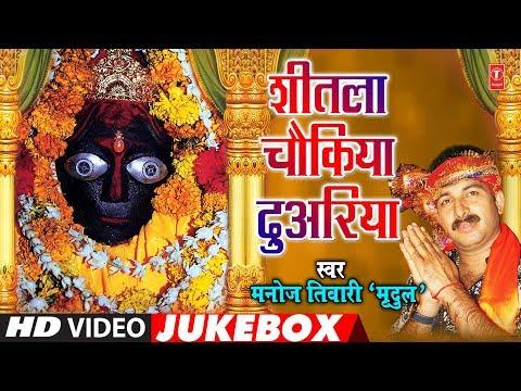 MANOJ TIWARI - Bhojpuri Mata Bhajans | SHEETLA CHOUKIYA DUARIYA | FULL VIDEO JUKEBOX |HamaarBhojpuri