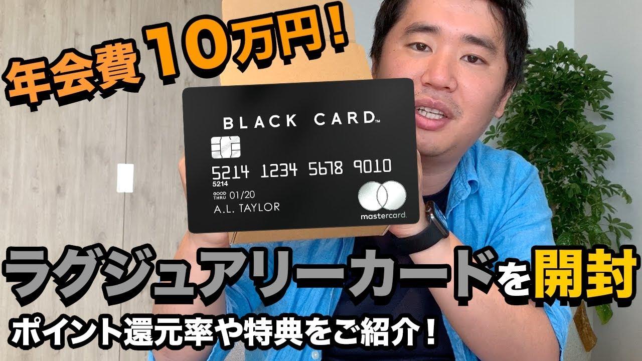 カード ブラック ラグジュアリー カード