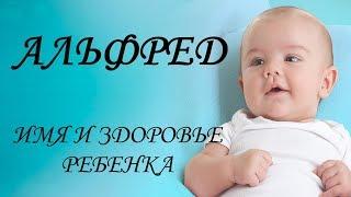 видео Имя Альфред: Значение имени Альфред