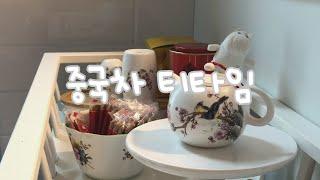 중국차 난화향 철관음으로 티타임 / 드뷔시 달빛 들으며…