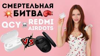 Выбираем лучшие AirPods до 25$: QCY QS2 vs Redmi Airdots