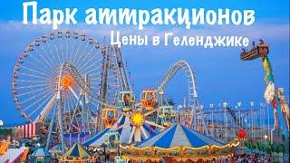 Парк аттракционов ЦЕНЫ Геленджик 2018