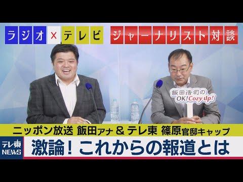 2020/08/27 これからの報道のあり方とは?ニッポン放送飯田アナ×テレ東篠原官邸キャップが激論(2020年8月27日)