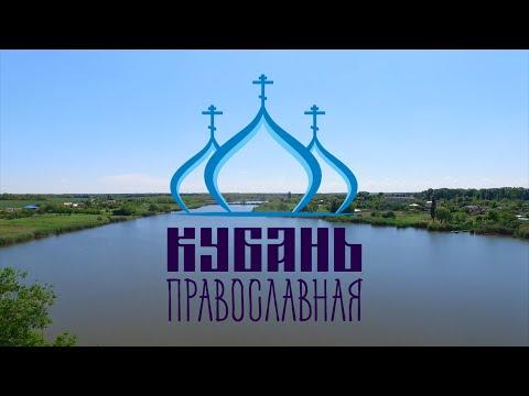 православные знакомства кубань