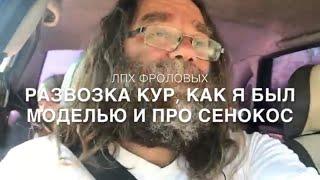 Развозим кур и кроликов по Казани, а также о том, как я был моделью:)