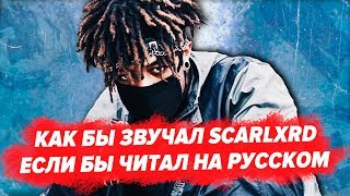 КАК БЫ ПЕЛ SCARLXRD НА РУССКОМ / ПЕРЕВОД 6 FEET и HEART ATTACK
