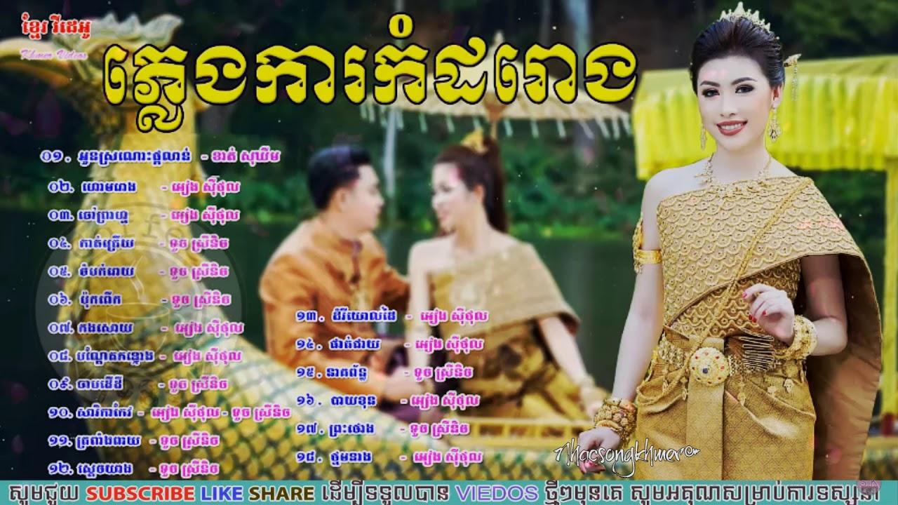 តន្ត្រីភ្លេងការ កំដររោងពិរោះៗ - PlengKar Khmer Wedding Song Non Stop