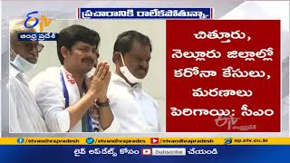 CM Jagan Cancelled Election Campaign @ Tirupati | Due to Amid Coronavirus