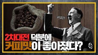 [궁극의 전쟁사] 전쟁덕분에 커피가 맛있어지다 - 동결…