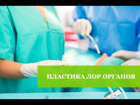 Пластическая хирургия. Казань. Клиника КОРЛ.